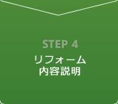 ステップ4 リフォーム内容説明
