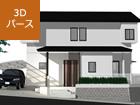 3Dパース提案イメージ