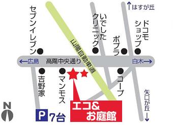 エコ・お庭館への地図