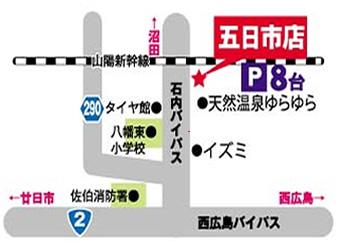五日市店への地図