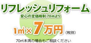 リフレッシュフォーム 安心の定価格制70平米より 1平米×7.4万円