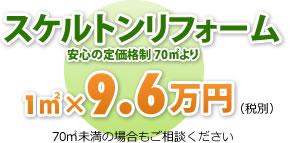 スケルトンリフォーム 安心の定価格制70平米より 1平米×10万円