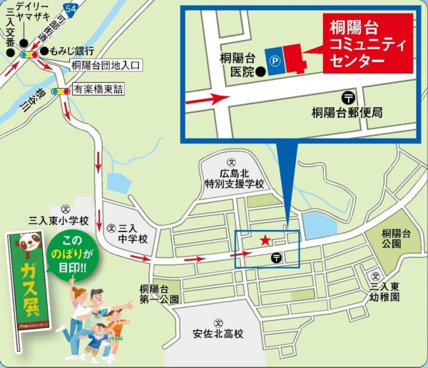 ガス展 地図