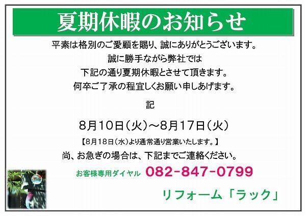 夏期休暇のお知らせ2021_1